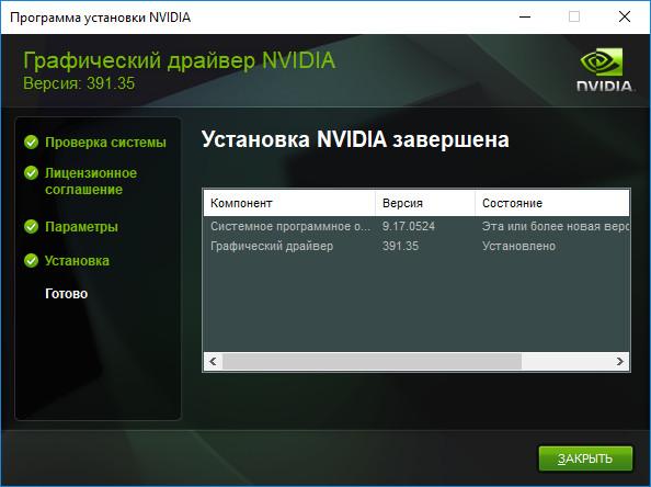 Скриншоты к NVIDIA GeForce Desktop 430.39 WHQL + For Notebooks + DCH [x64] (2019) PC