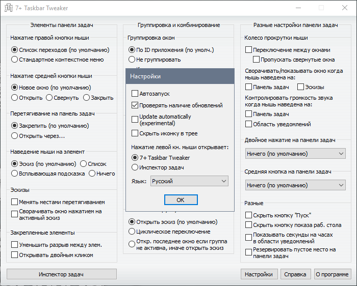 Скриншоты к 7+ Taskbar Tweaker 5.6.2 (2019) PC   + Portable