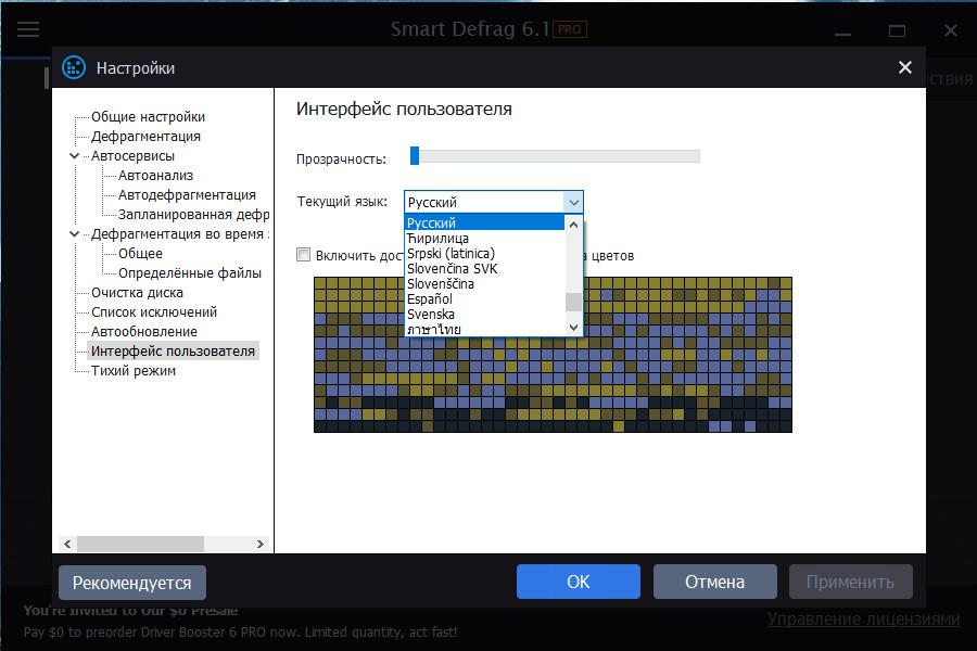 Скриншоты к IObit Smart Defrag Pro 6.2.0.138 Final (2019) PC | Portable