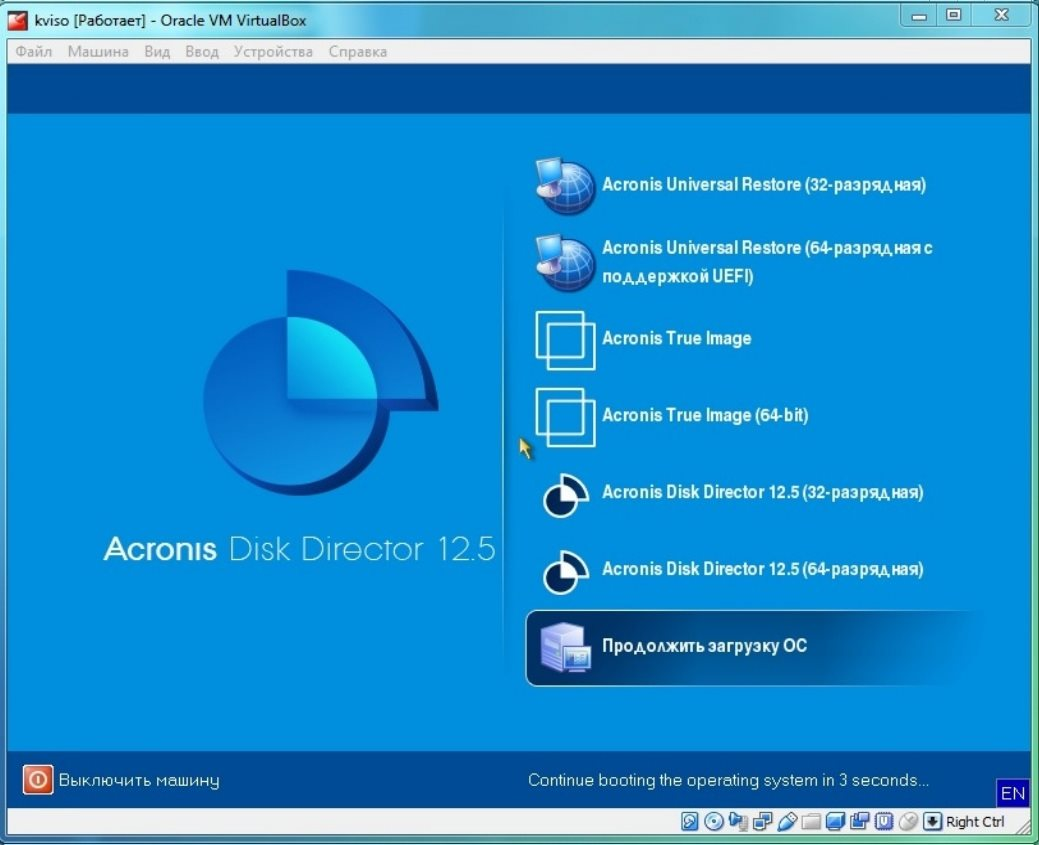 Скриншоты к Acronis BootCD / BootDVD 2019 v.30.03.19 (2019) PC | RePack