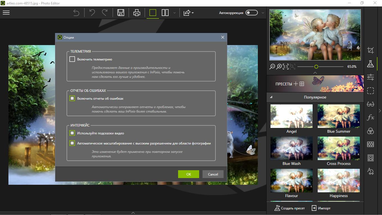 Скриншоты к inPixio Photo Editor 9.0.7004.21000 (2019) PC   RePack & Portable