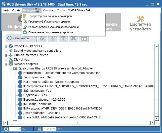 Скриншоты к MCS Drivers Disk 19.2.18.1480 (2019) | PC