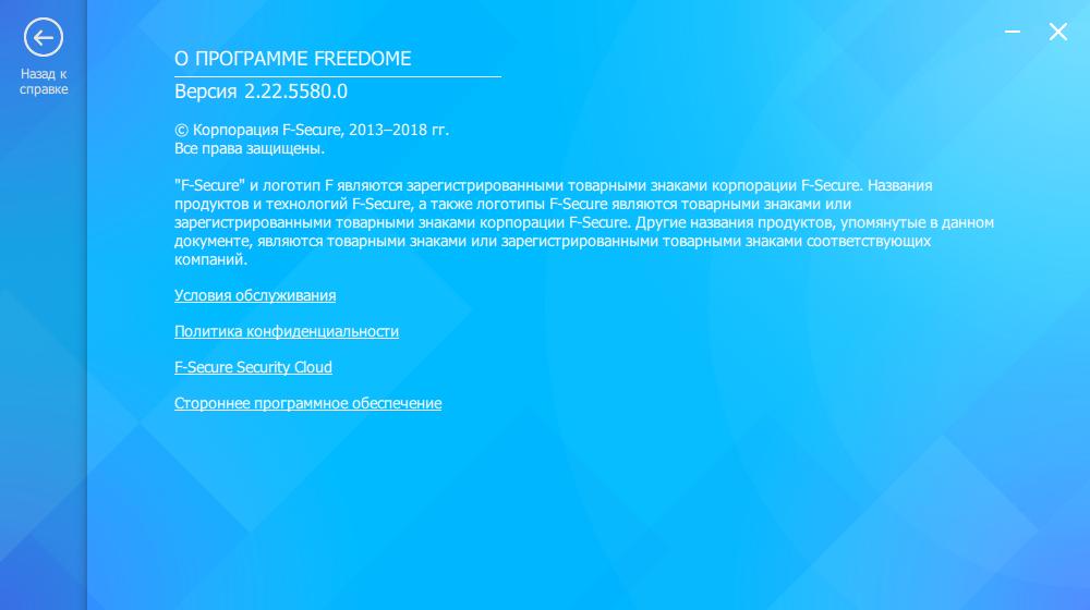 Скриншоты к F-Secure Freedome VPN 2.27.5861.0 (2019) PC   RePack