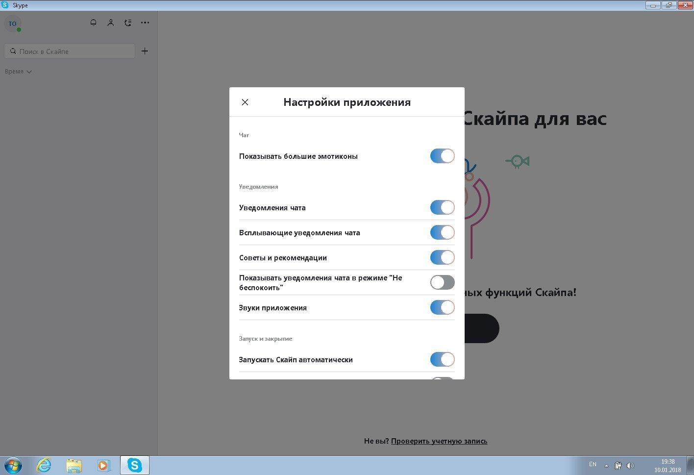 Скриншоты к Skype 8.41.0.54 (2019) РС | RePack & Portable