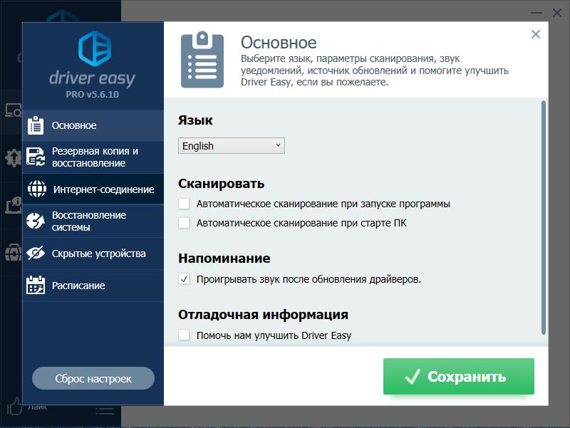 Скриншоты к Driver Easy Pro 5.6.10.59951 (2019) РС   RePack & Portable