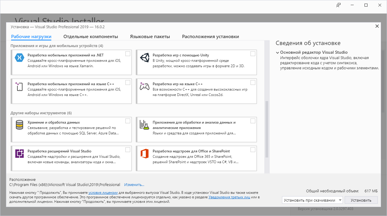 Скриншоты к Microsoft Visual Studio 2019 Professional (2019) РС (Offline Cache, Unofficial)