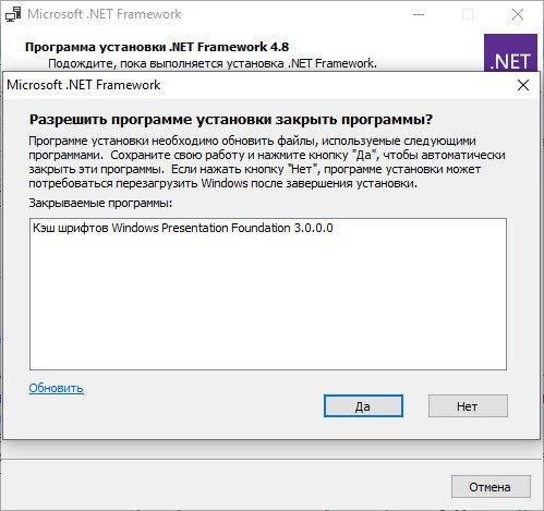 Скриншоты к Microsoft .NET Framework 4.8 Final (2019) PC