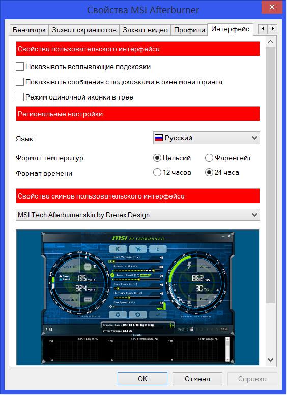 Скриншоты к MSI Afterburner 4.6.0 Final (2019) PC