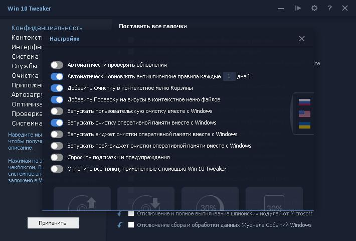 Скриншоты к Win 10 Tweaker 14.0 (2019) РС | Portable