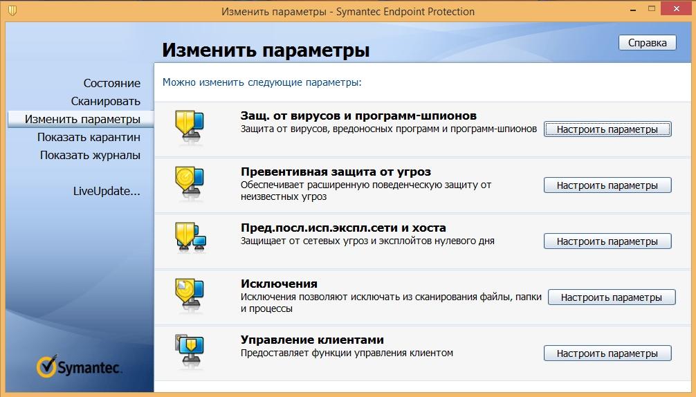 Скриншоты к Symantec Endpoint Protection 14.2.1 (14.2 RU1) build 3332 (14.2.3332.1000) (2019) РС