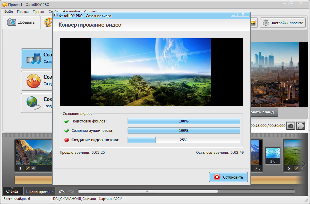 Скриншоты к ФотоШОУ Pro 14.0 Final (2019) PC | RePack & Portable