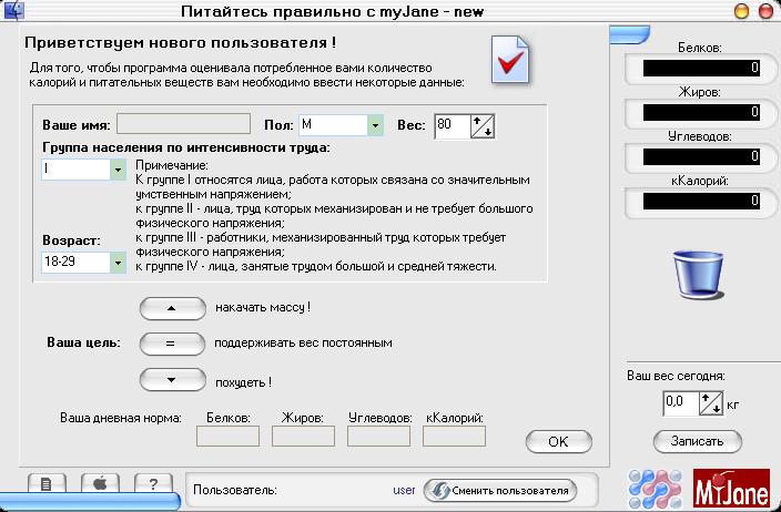 Скриншоты к Питайтесь правильно с myJane (2006) PC