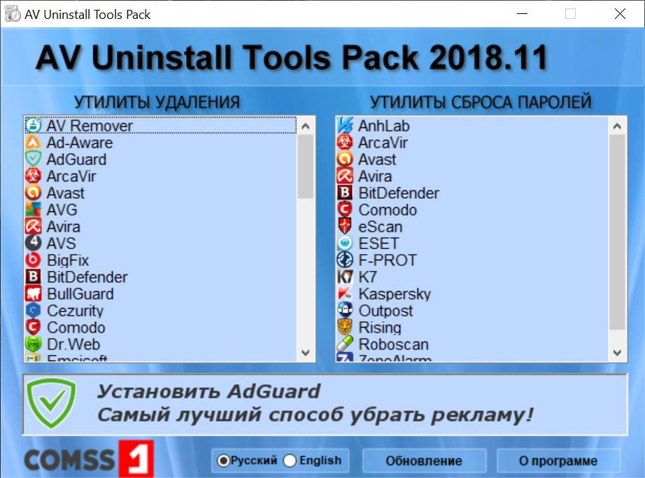 Скриншоты к AV Uninstall Tools Pack / Утилиты для удаления антивирусов 2019.04 (2019) РС
