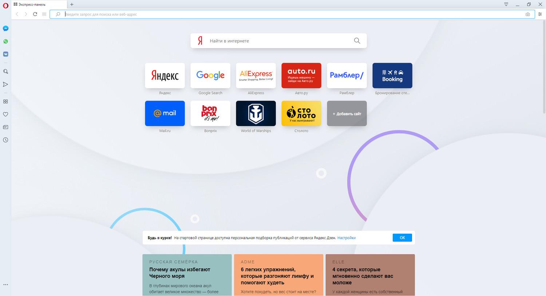 Скриншоты к Opera 60.0.3255.109 Stable (2019) РС