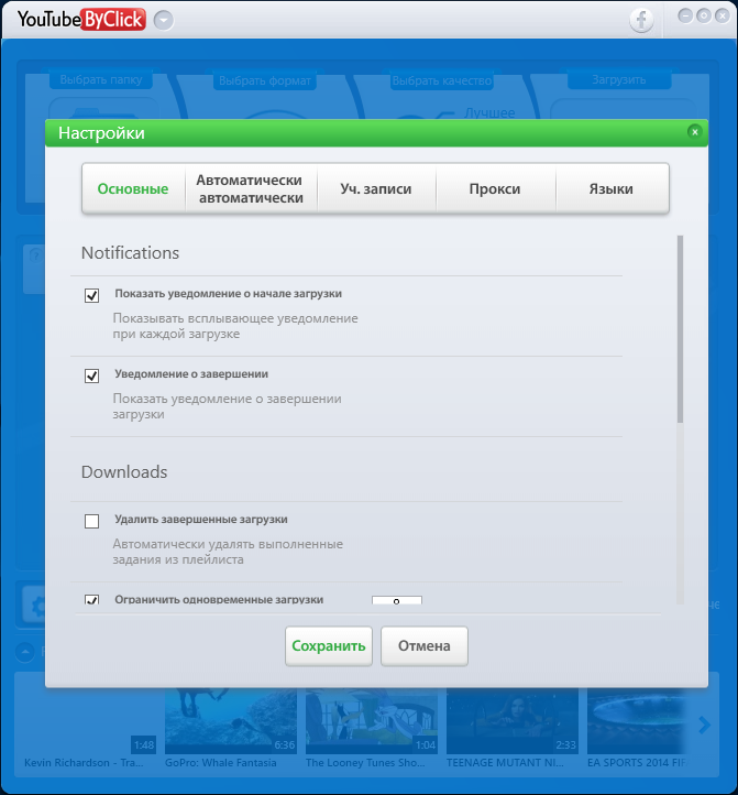 Скриншоты к YouTube By Click Premium 2.2.102 (2019) PC | RePack & Portable