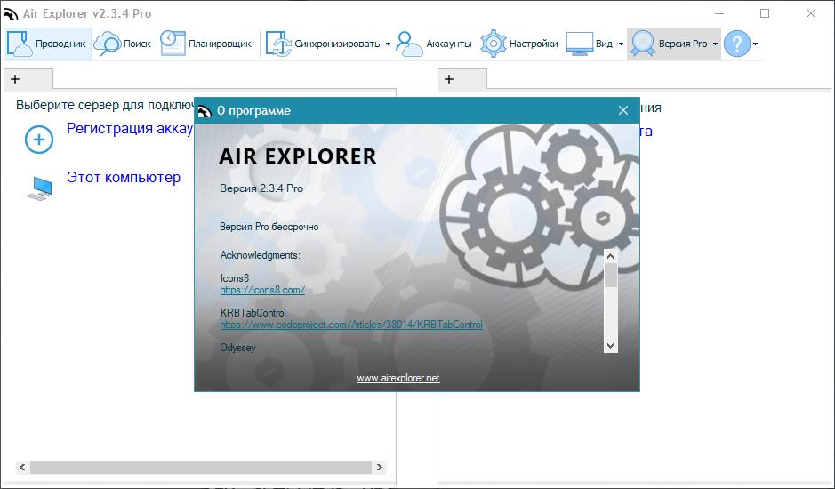 Скриншоты к Air Explorer Pro 2.5.4 (2019) PC   RePack & Portable