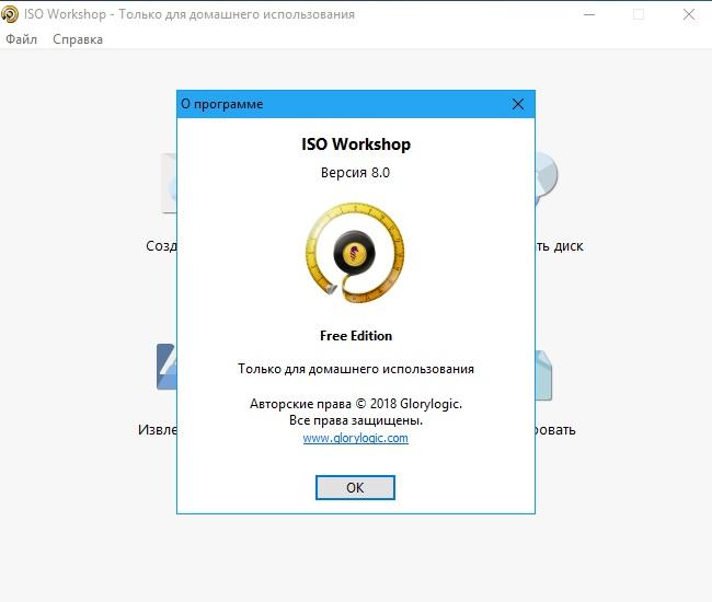 Скриншоты к ISO Workshop 8.5 (2019) РС   RePack & Portable