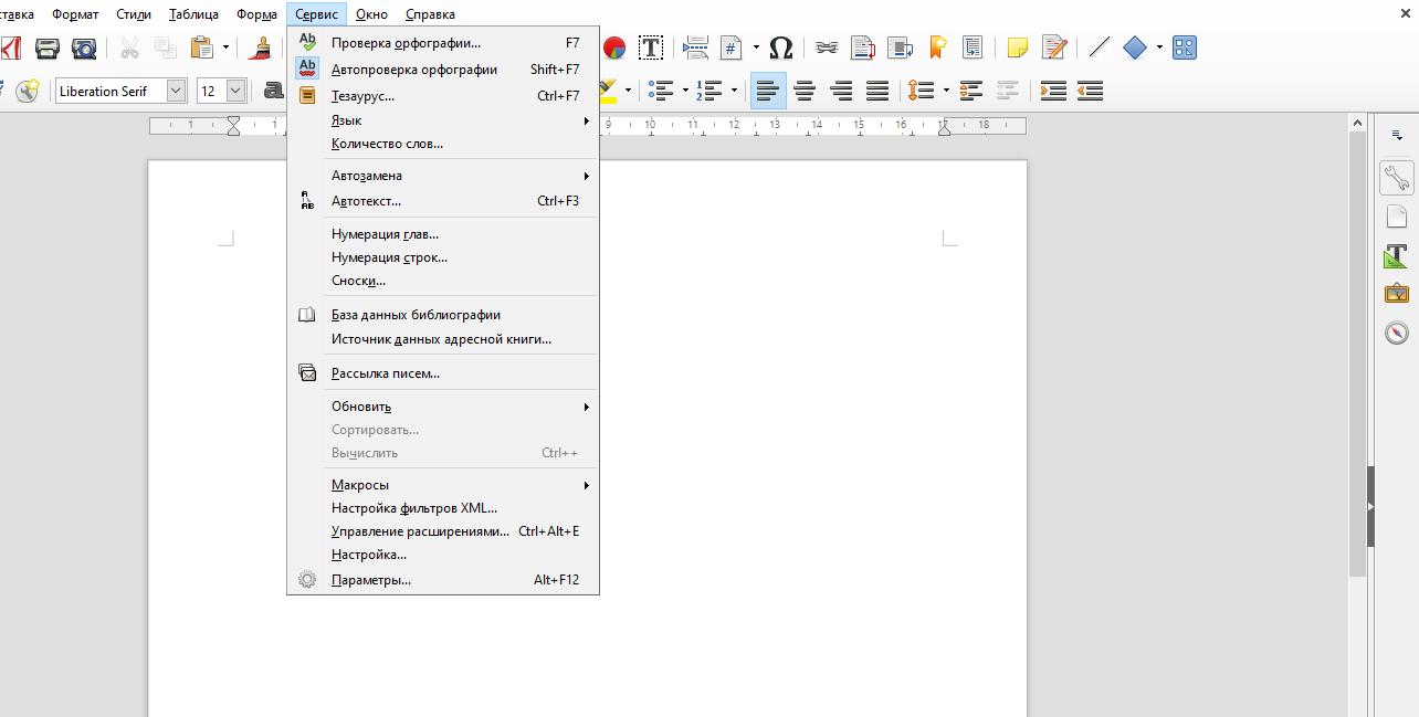 Скриншоты к LibreOffice 6.2.4 Stable (2019) PC   Portable