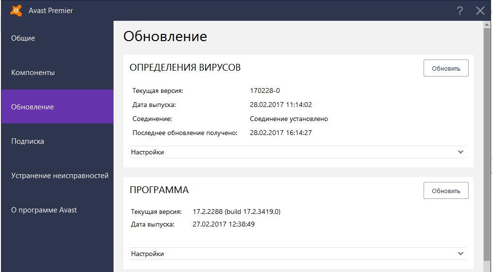 Скриншоты к Avast! Premier / Internet Security 19.5.2378 Final (2019) PC
