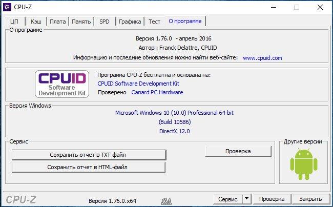 Скриншоты к CPU-Z 1.89.0 (2019) РС | Portable