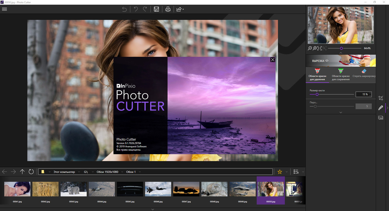 Скриншоты к inPixio Photo Cutter 9.1.7026.29784 (2019) PC | RePack & Portable