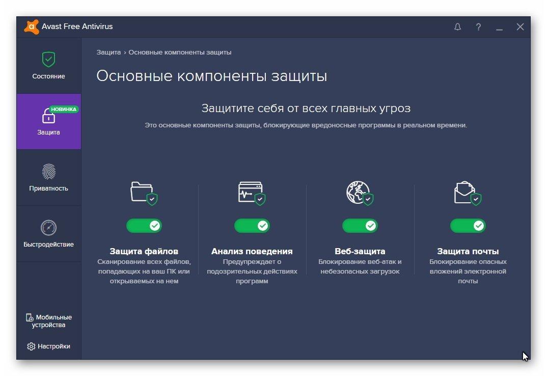 Скриншоты к Avast! Free Antivirus 19.5.2378 Final (2019) РС