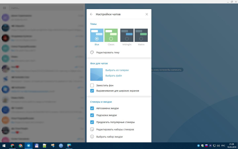 Скриншоты к Telegram Desktop [v 1.7] (2019) PC | + Portable