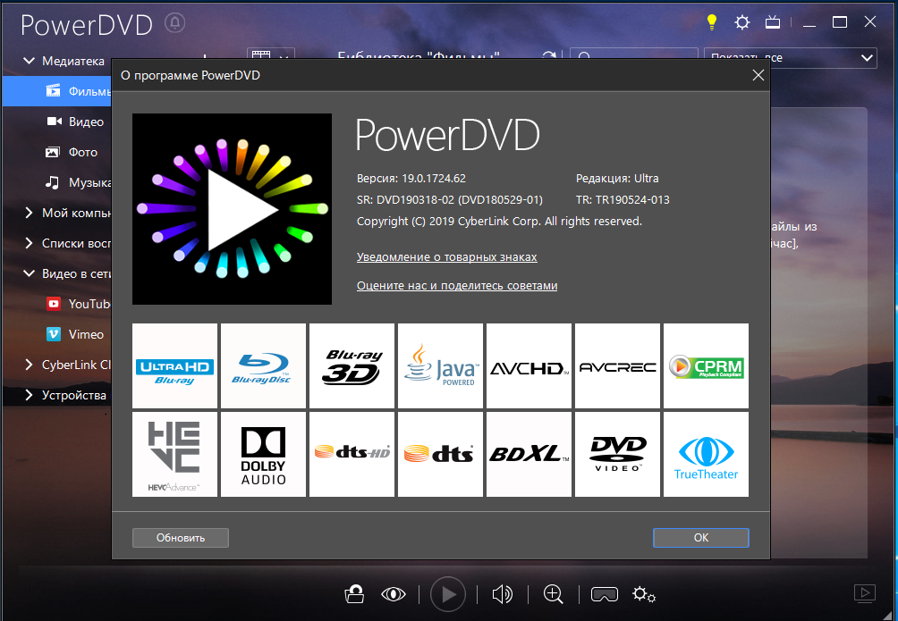 Скриншоты к CyberLink PowerDVD Ultra 19.0.1724.62 (2019) РС | RePack