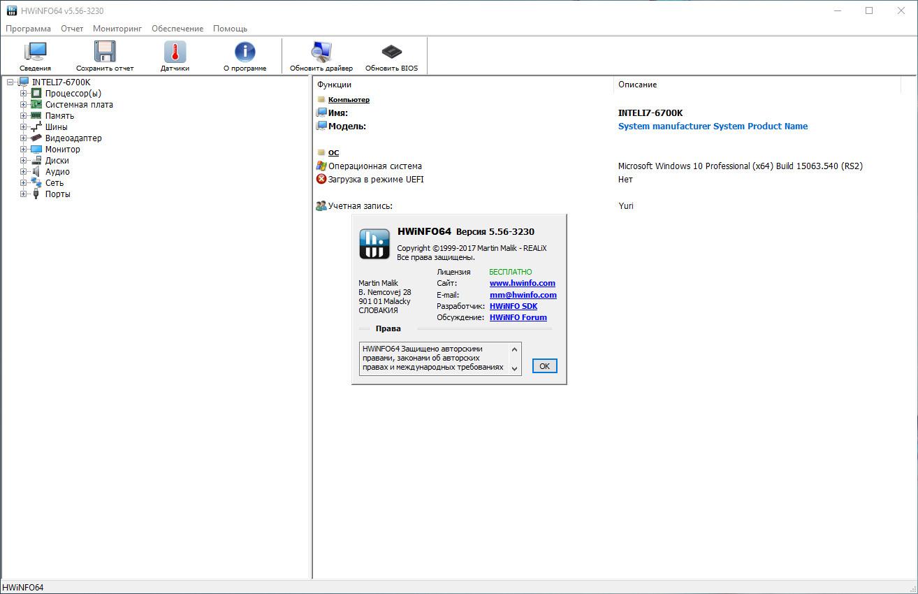 Скриншоты к HWiNFO 5.86 Build 3480 / 6.08 Build 3830 [x32/x64] (2019) PC   + Portable