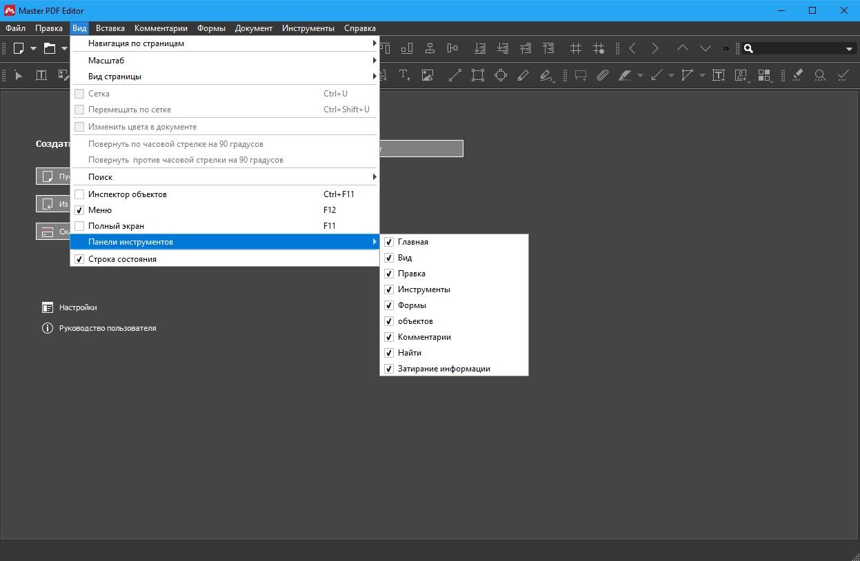 Скриншоты к Master PDF Editor 5.4.20 (2019) PC | RePack & Portable