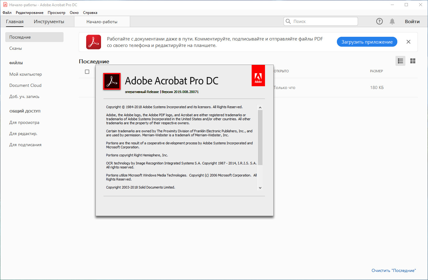 Скриншоты к Adobe Acrobat Pro DC 2019.012.20035 (2019) PC | RePack