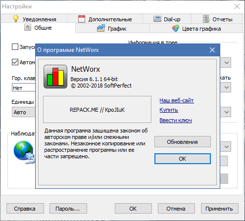 Скриншоты к SoftPerfect NetWorx 6.2.5.19141 / 5.5.5.16343 Free (2016-2019) PC | + Portable