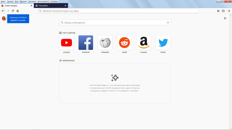 Скриншоты к Mozilla Firefox Quantum 67.0.1 Final (2019) PC