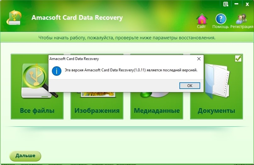 Скриншоты к Amacsoft Card Data Recovery 1.0.11 (2019) РС | RePack & Portable
