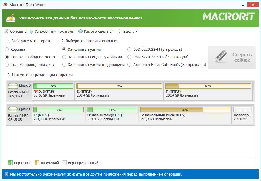 Скриншоты к Macrorit Data Wiper 4.6.0 Unlimited Edition (2019) РС | RePack & Portable