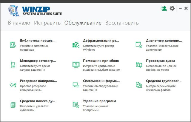 Скриншоты к WinZip System Utilities Suite 3.9.0.24 Crack (2020) PC