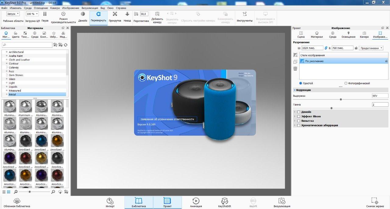 Скриншоты к Luxion Keyshot Pro 9.0.289 (2020) РС