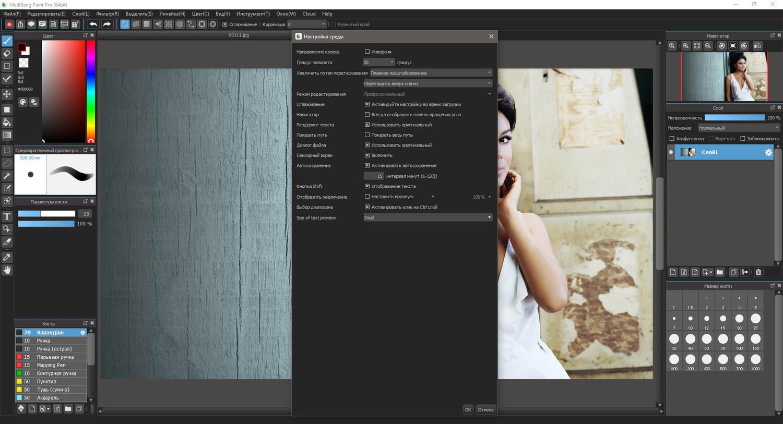 Скриншоты к MediBang Paint Pro 24.2 (2019) PC   RePack & Portable