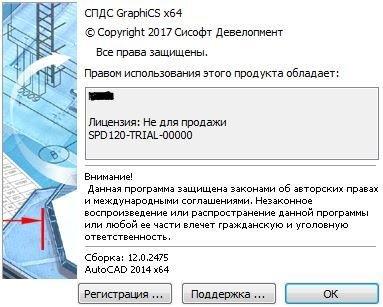 Скриншоты к CSoft СПДС GraphiCS 12.0.2475 (2019) РС