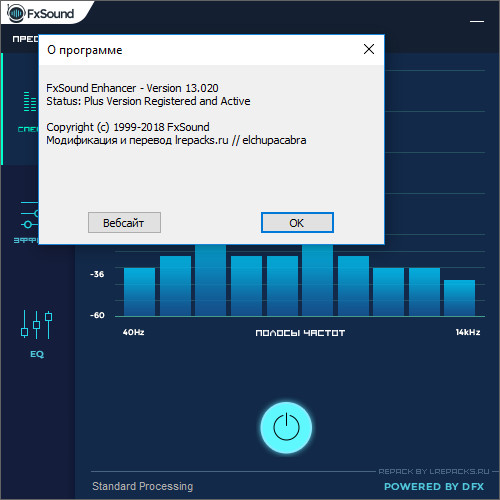 Скриншоты к FxSound Enhancer 13.027 (2019) PC | RePack