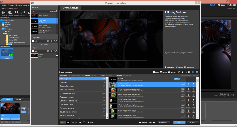 Скриншоты к Photodex ProShow Producer 9.0.3797 (2019) PC   RePack & Portable