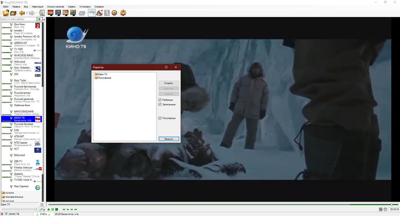 Скриншоты к ProgDVB 7.28.02 Professional Edition (2019) PC