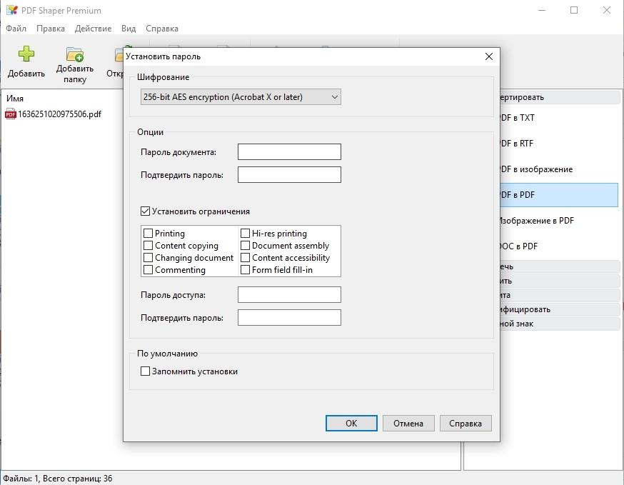 Скриншоты к PDF Shaper Premium 9.1 (2019) PC   RePack & Portable