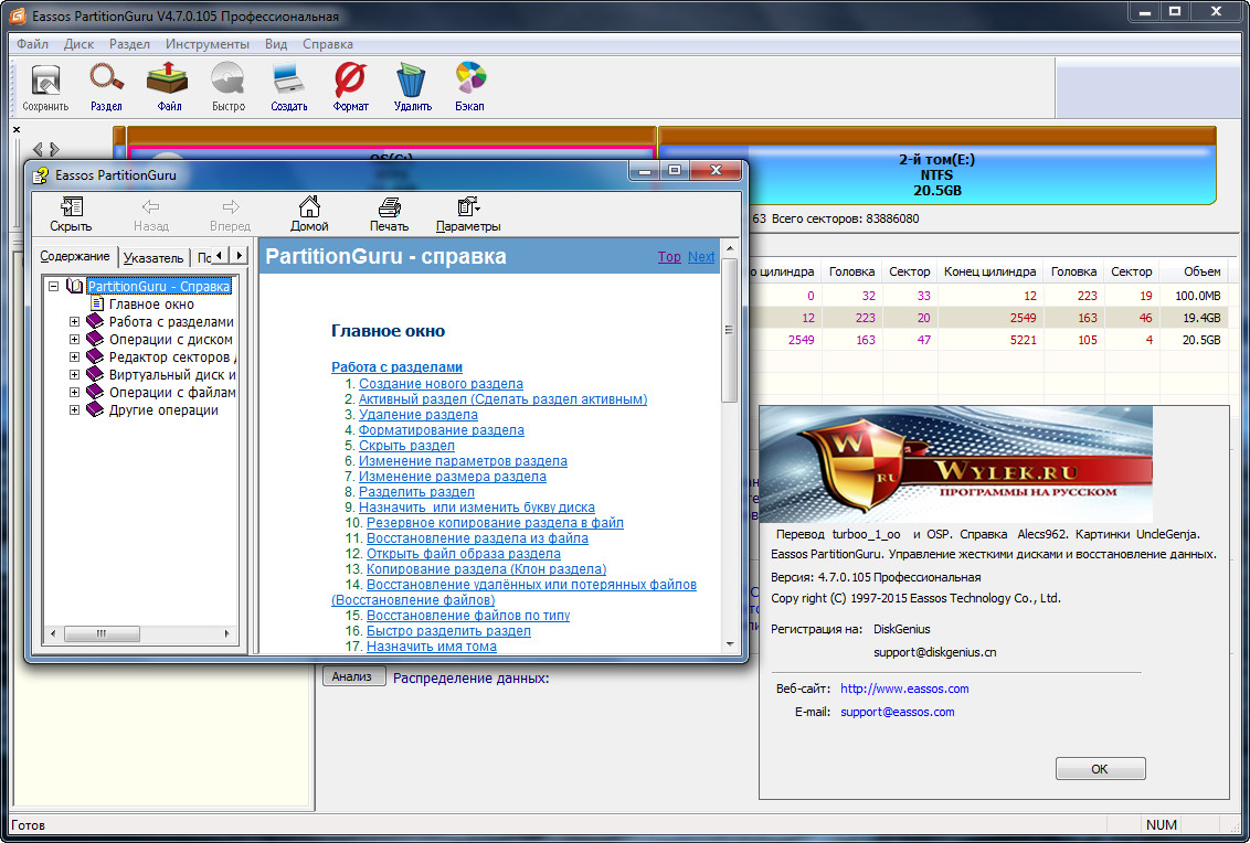 Скриншоты к Eassos PartitionGuru Pro 4.7.0.105 (2015) PC   RePack