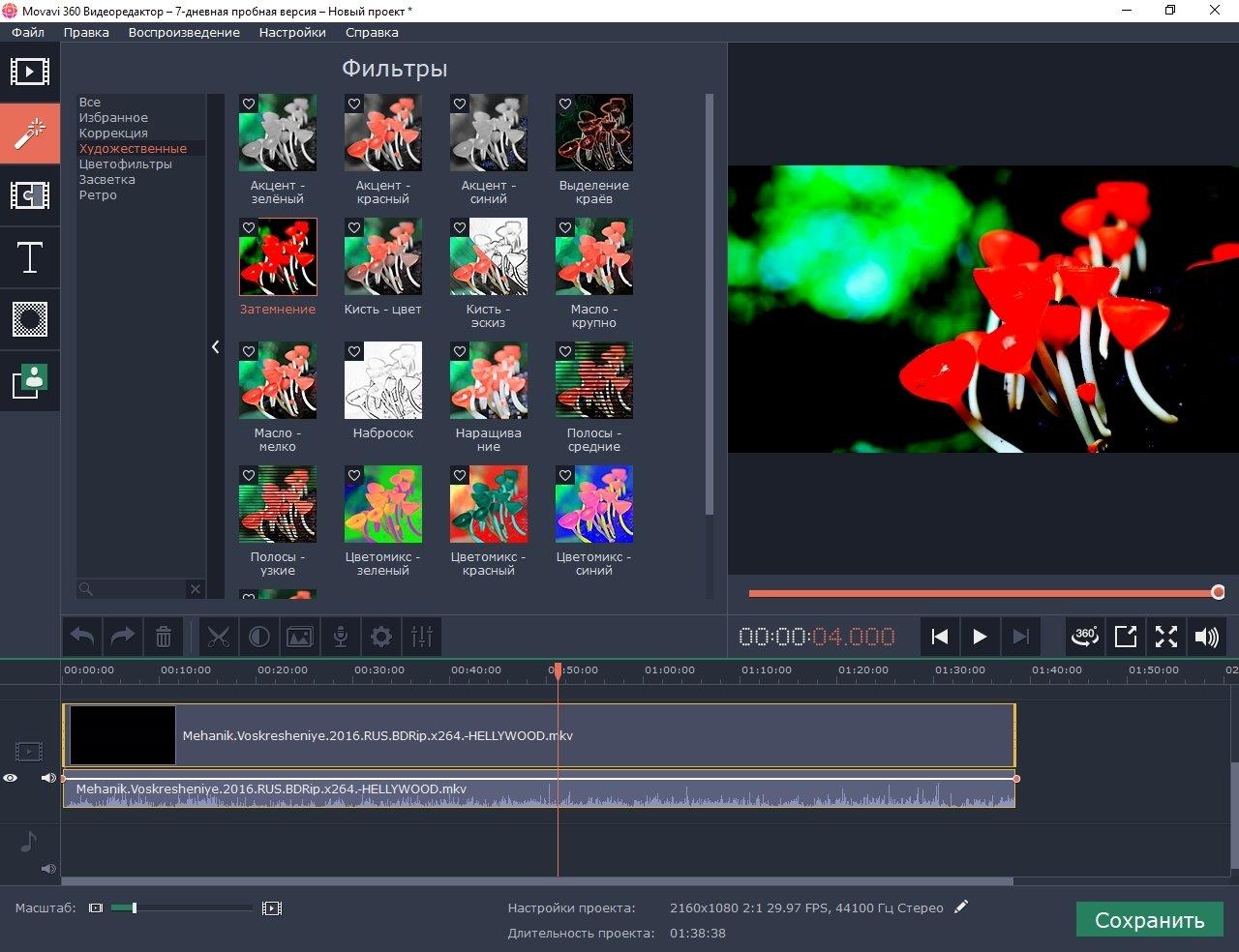 Скриншоты к Movavi 360 Video Editor 1.0.1 (2019) РС | RePack & Portable