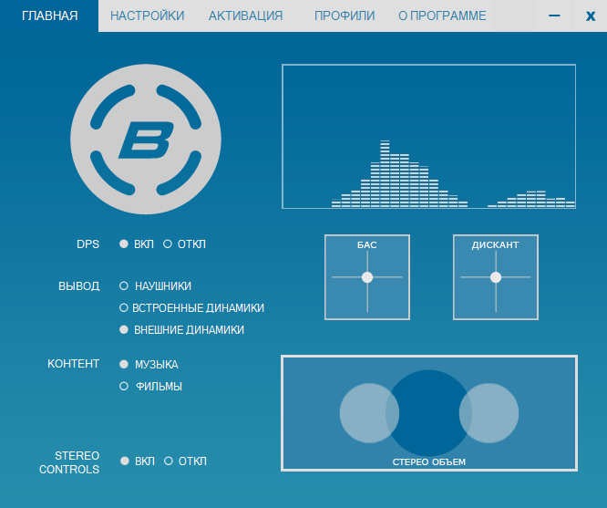 Скриншоты к Bongiovi Acoustics DPS Audio Enhancer 2.2.2.2 (2019) PC   RePack