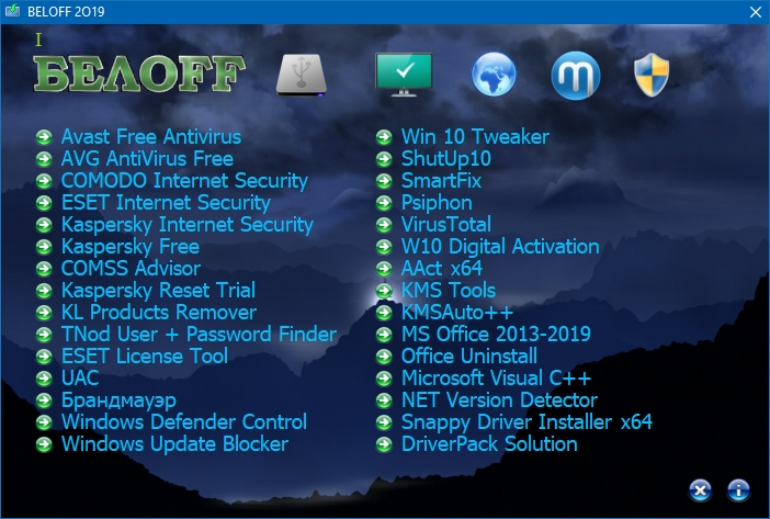 Скриншоты к BELOFF 2020.04 [minstall vs wpi] (2020) PC | ISO