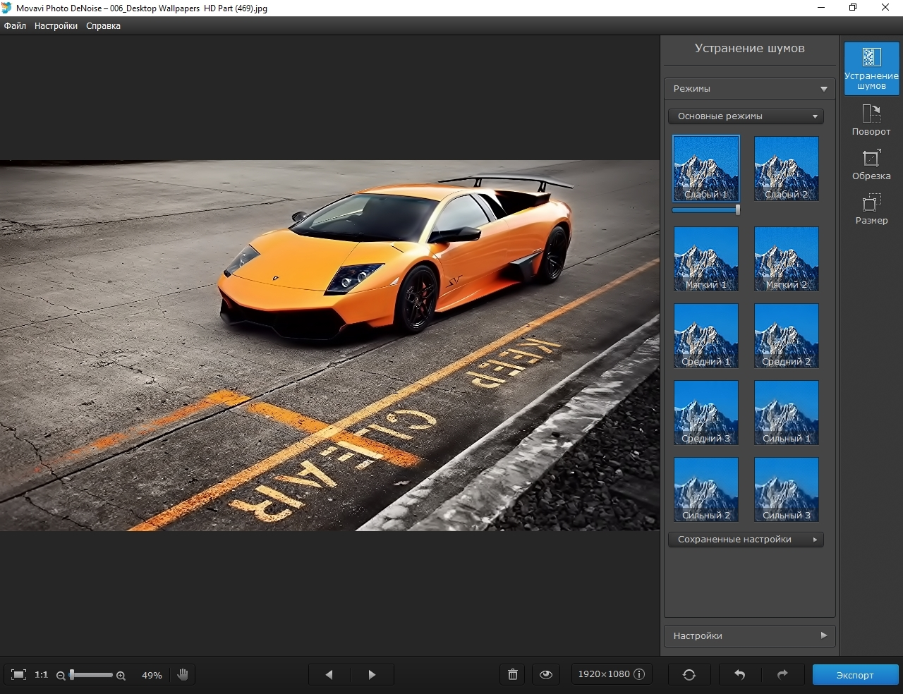 Скриншоты к Movavi Photo DeNoise 1.0.0 (2019) PC | RePack