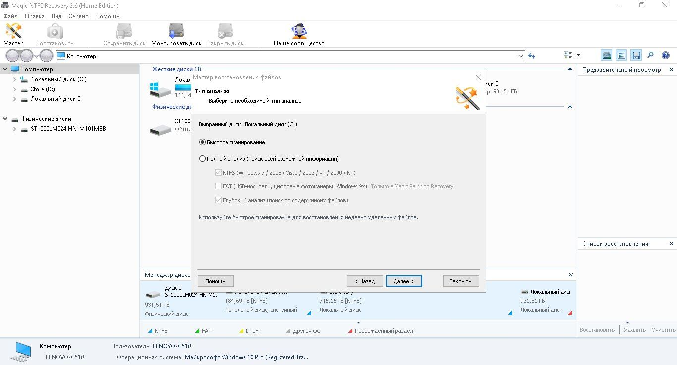 Скриншоты к Magic NTFS Recovery 2.8 Commercial Edition (2019) PC | Portable