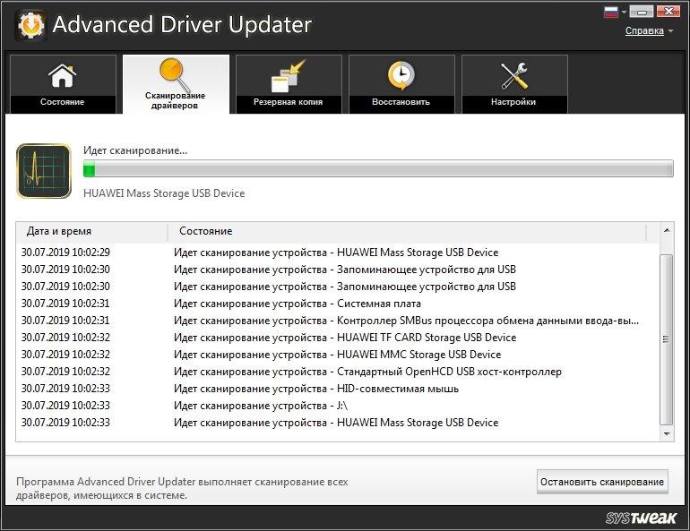 Скриншоты к Advanced Driver Updater 4.5.1086.17605 Final (2019) РС | RePack & Portable
